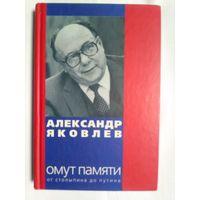 Александр Яковлев. Омут памяти. От Столыпина до Путина. Книга 2-я.
