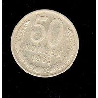 50 копеек СССР 1964_Лот #0754