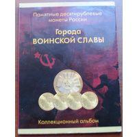 Альбом для стальных 10 рублей РФ на 40 штук