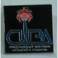 """Значок """" Международный фестиваль молодёжи и студентов"""" Куба. Алюминий"""
