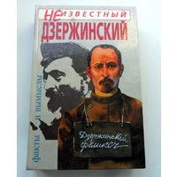 Неизвестный Дзержинский. Факты и вымыслы