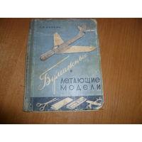 Летающие модели 1959 год