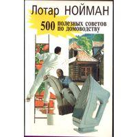 Л.Нойман 500 полезных советов по домоводству