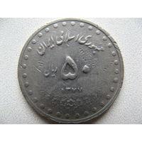 Иран 50 риалов 1998 г.