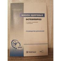 Остеопороз. Школа здоровья: руководство для врачей (+CD). Валеология