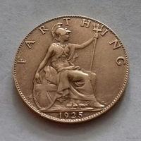 Фартинг, Великобритания 1925 г.