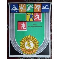 Плакат из СССР. День физкультурника.  1989 г. 44х57 см