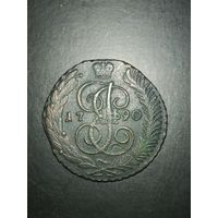 5 копеек 1790 года А.М. Екатерина