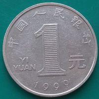 1 юань 1999 КИТАЙ