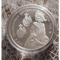 20 рублей 2006 г. Софья Гольшанская (Друцкая). 600 лет