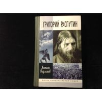 ЖЗЛ Григорий Распутин