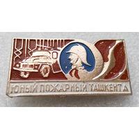 Значок. Юный Пожарный Ташкента. Узбекская ССР #0316