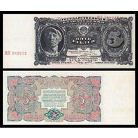[КОПИЯ] 5 рублей 1925г. с водяным знаком