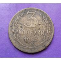 3 копейки 1957 года СССР #12