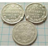 Российская империя, 10 копеек 1916 ВС х 2 + бонус. Нечастые. Без М.Ц.