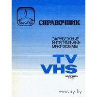 Зарубежные интегральные схемы TV VHS. Справочник