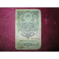 3 рубля 1947 год(16 лент)