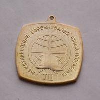"""Медаль """"III международные соревнования юных пожарных 1979 I место"""""""