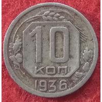 10 копеек СССР 1936 год