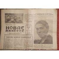 """Газета """"Новае палессе"""" 21 кастрычнiка (21 октября) 1965 г."""