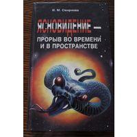 Ясновидение - прорыв во времени и в пространстве. И.М. Смирнова. 1994 год