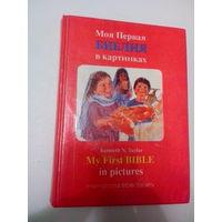 Детская библия на английском и русском языках с картинками