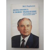 """Книга М.С.Горбачев """"перестройка и новое мышление"""""""