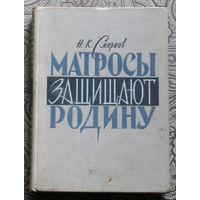 Н.К.Смирнов Матросы защищают родину.