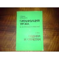 1)Организация урока (в вопросах и ответах).2)Оценки и отметки.(перевод с немецкого)