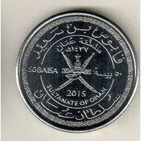 Оман 50 байз 2015 45 лет Султанату Оман