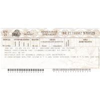 Билеты БЧ, Минск-Гомель, Гомель-Минск, класс обслуживания 2К