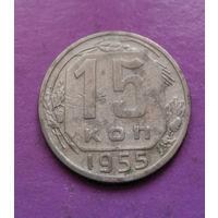 15 копеек 1955 года СССР #35