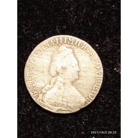 15 копеек 1786 года .