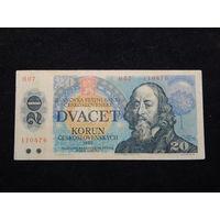 Чехословакия 20 крон 1988г.