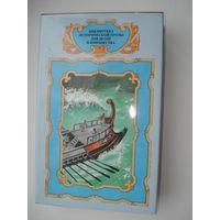 В.Ян и другие..., Финикийский корабль..., Библиотека исторической прозы для детей и юношества, т.9, УНИКУМ, 1996 г.