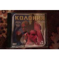 """CD Диск_Фильм """"колония """""""