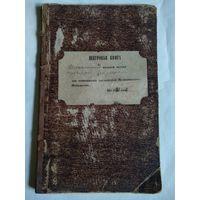 Старинная ШНУРОВАЯ КНИГА вольной аптеки для записывания предписаний Медицинскаго  Начальства1883г.