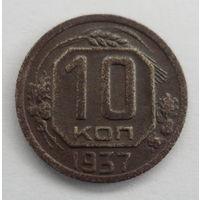 СССР 10 копеек 1937