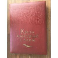 Книга народной славы 1967г. Чистая