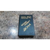 Дюна - Пророк, Муаддиб, Мессия - Герберт - культовая фантастика, одно из лучших произведений стоящее в одном ряду с такими книгами как Академия Азимова и Хроники Амбера Желязны - Полярис