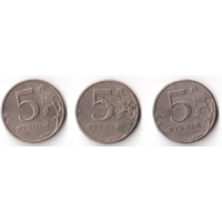5 рублей 1997 СПМД РФ Россия