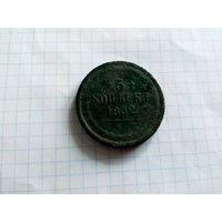 5 коп 1852 г - монетка не мыта и не чищена