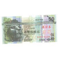 Гонконг 50 долларов (копия)