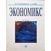 Экономикс 14 издание 2005 год