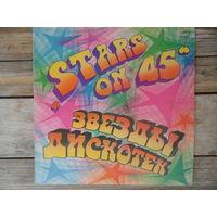 Stars on 45 - Звезды дискотек - Мелодия, РЗГ