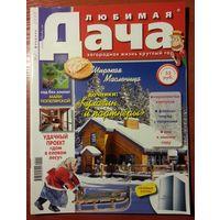 Журнал Любимая дача 2009-02