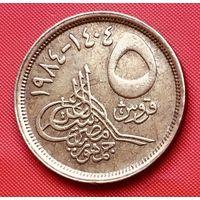 23-10 Египет, 5 пиастров 1984 г. Большая цифра номинала сверху. Номинал не заштрихован.