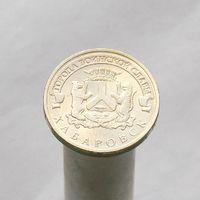 10 рублей 2015 ХАБАРОВСК ГВС