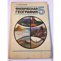 Школьный учебник СССР Максимов Физическая география 5 кл 1978г