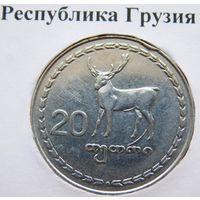 Грузия 20 тетри 1993 год
